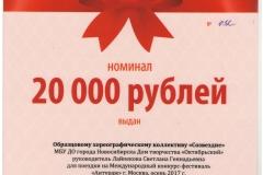 Nashe-vremya_Sertifikat-001