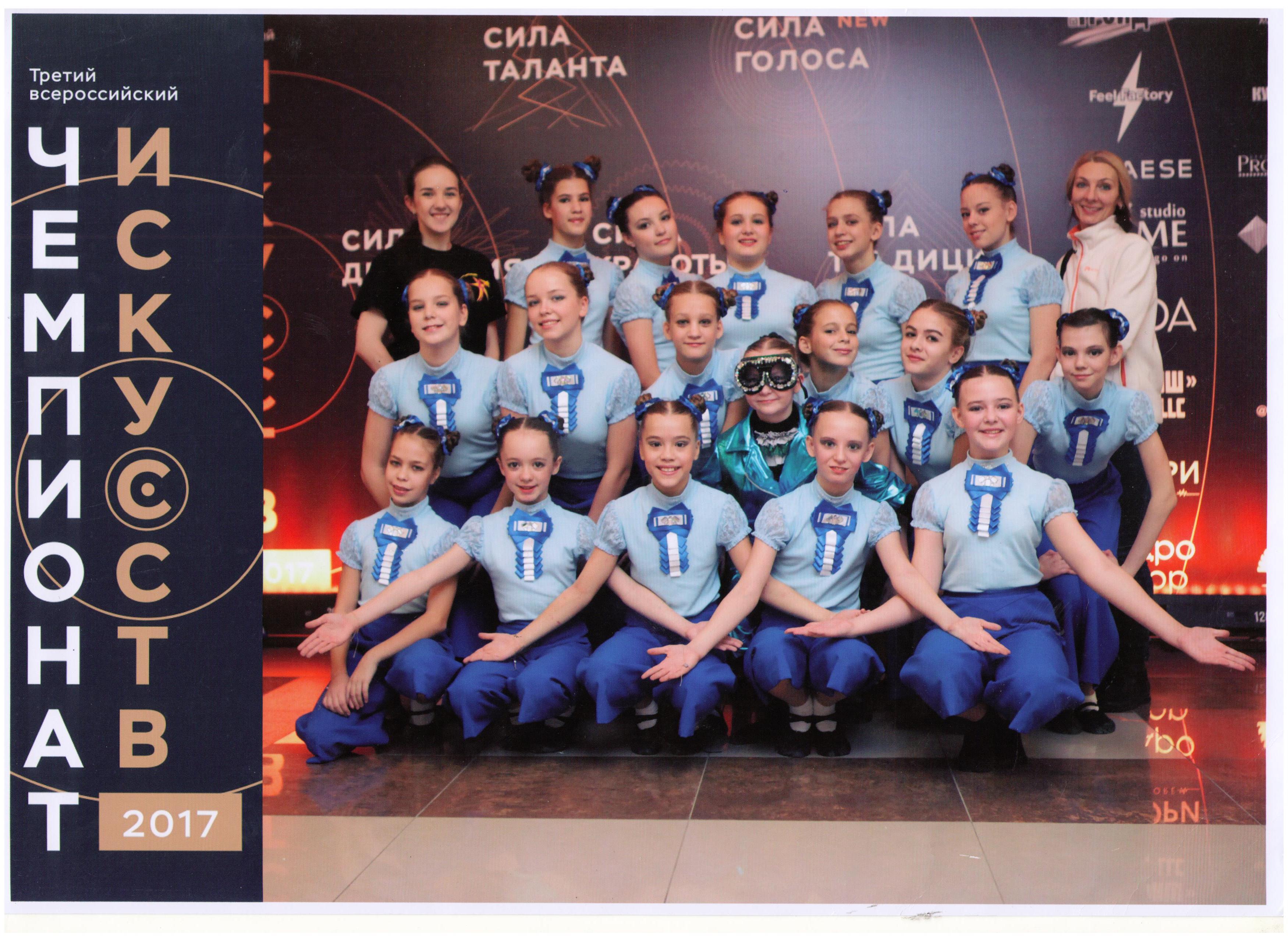 CHempionat-iskusstv_Sredniy-sostav-001