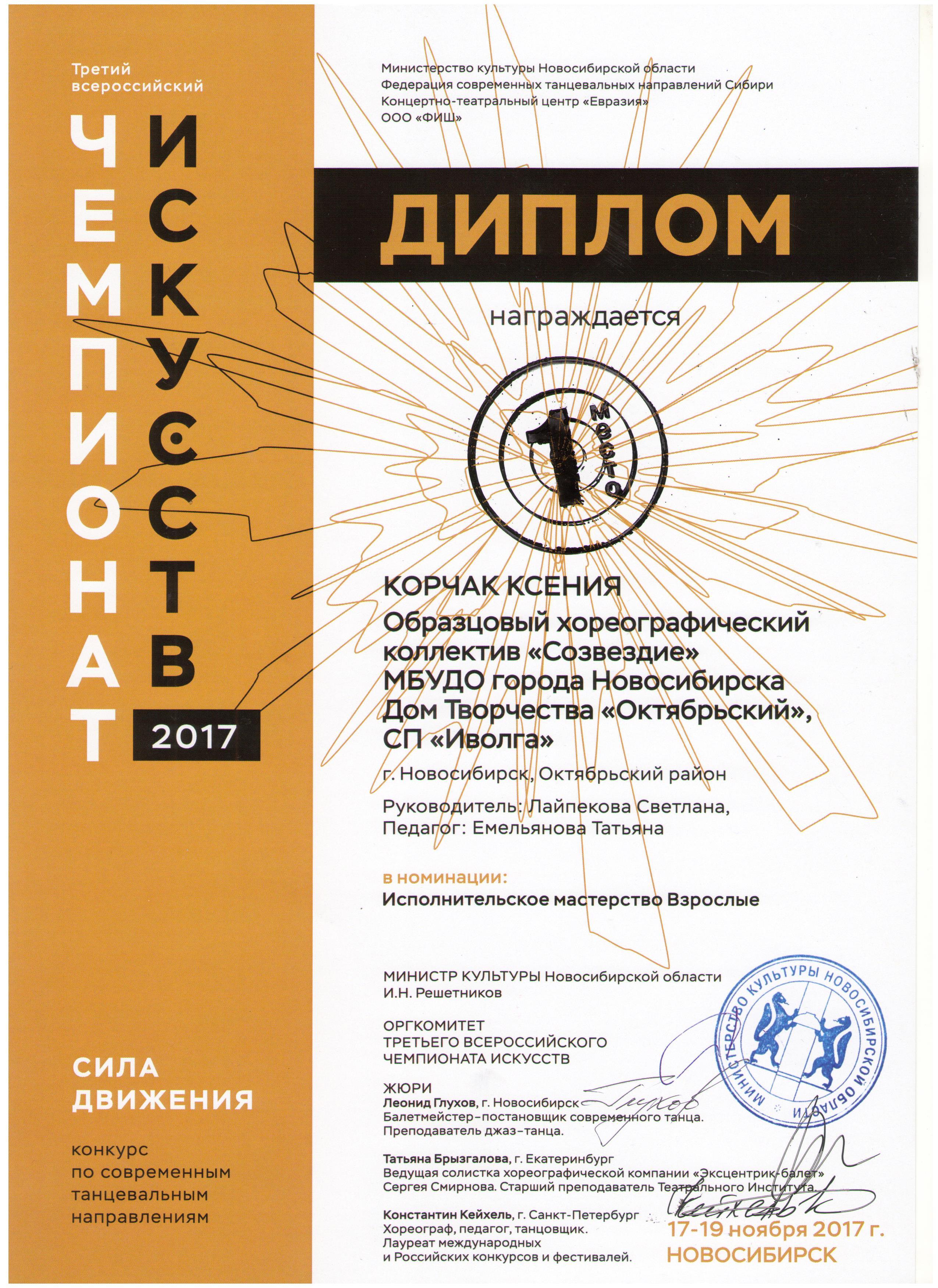 CHemptanat_1-mesto_Korchak-001