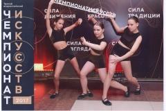 CHempionat-iskusstv_Trio-001