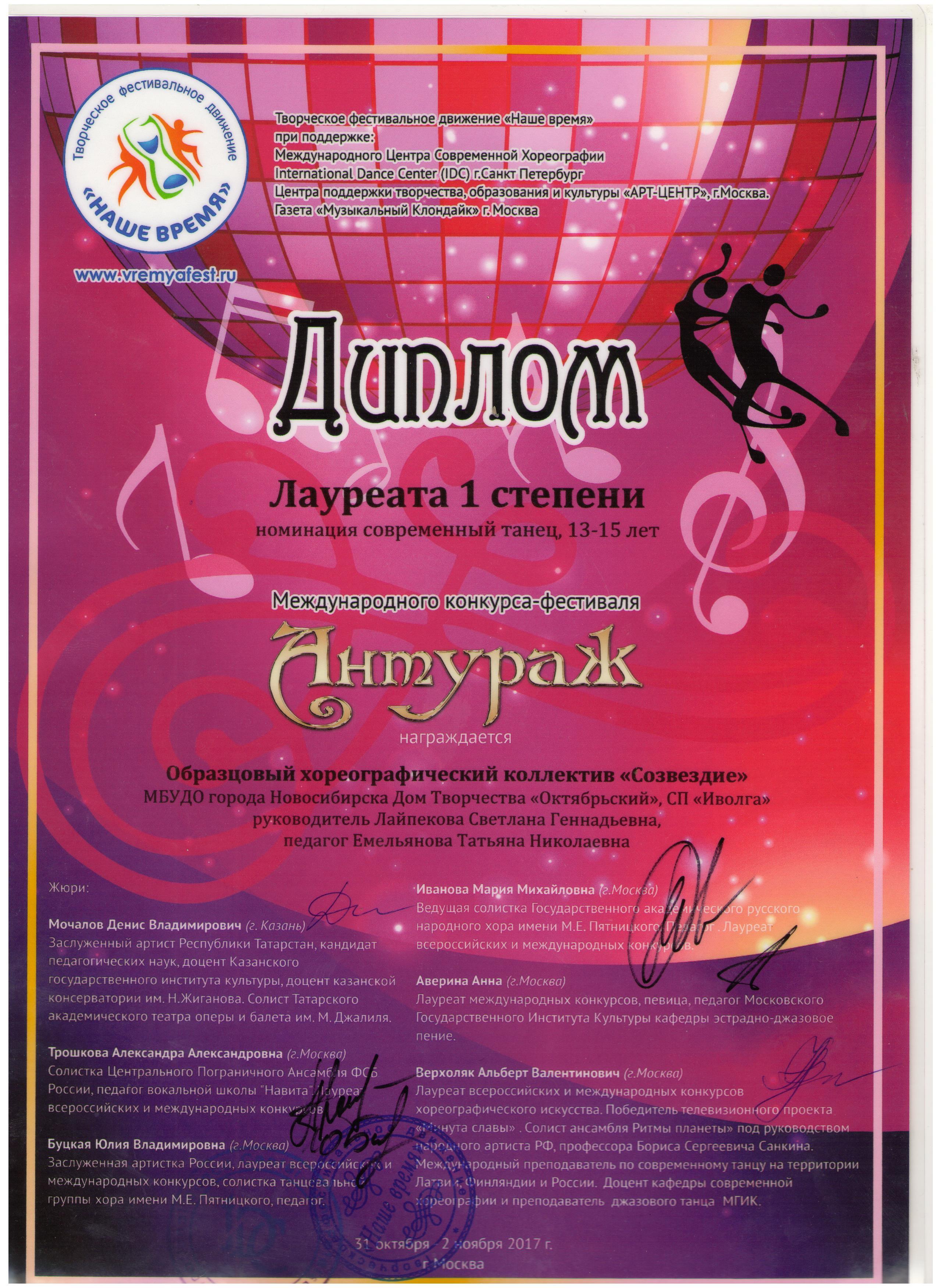 Anturazh_Laureat1-001