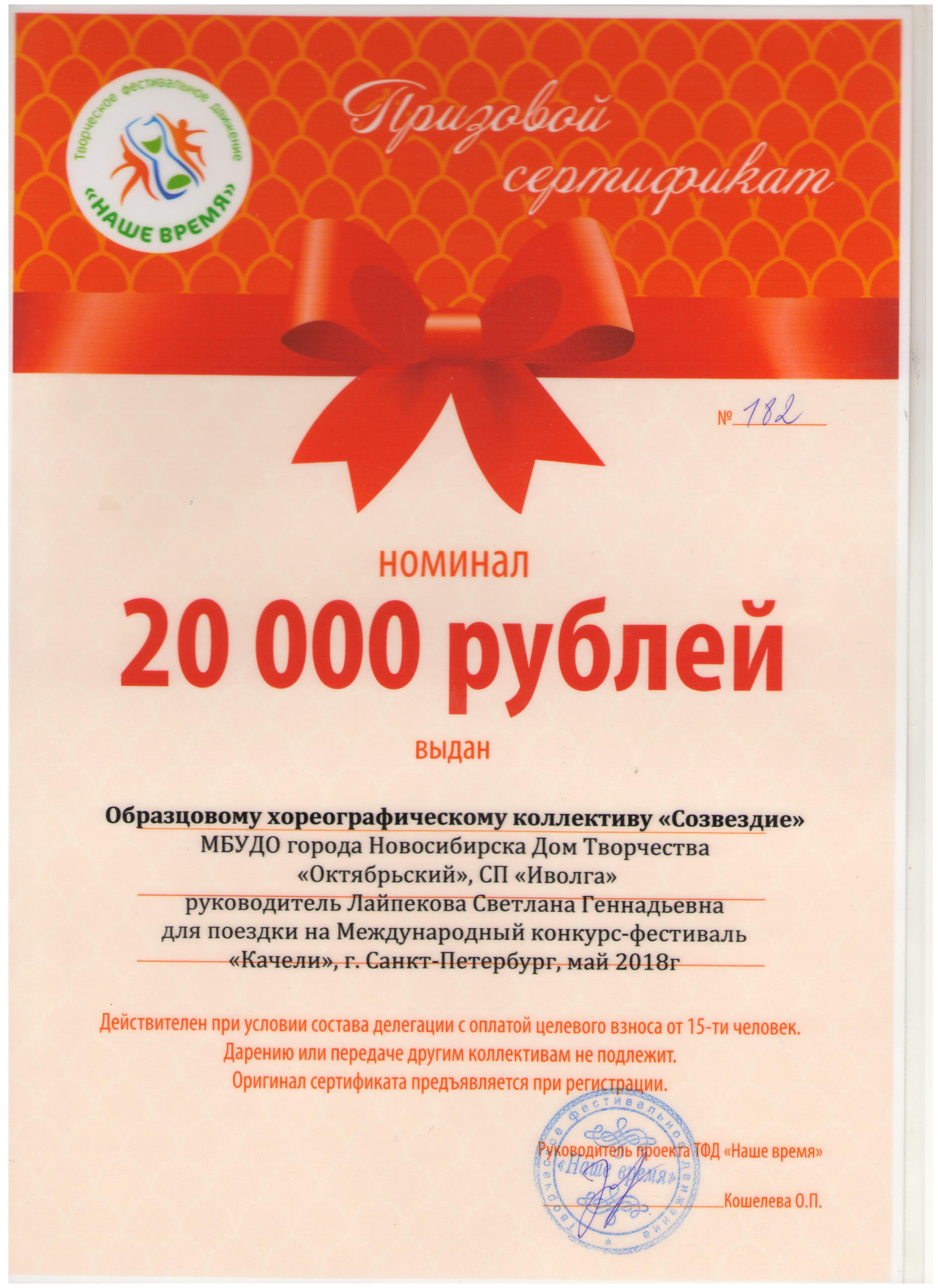 Anturazh_Prizovoy-Sertifikat-001