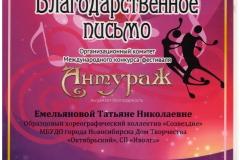 Blagodarstvennoe_Emelyanova_Anturazh_02.11.17-001