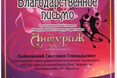 Laypekova_Blagodarnost_Anturazh_02.11.17-001