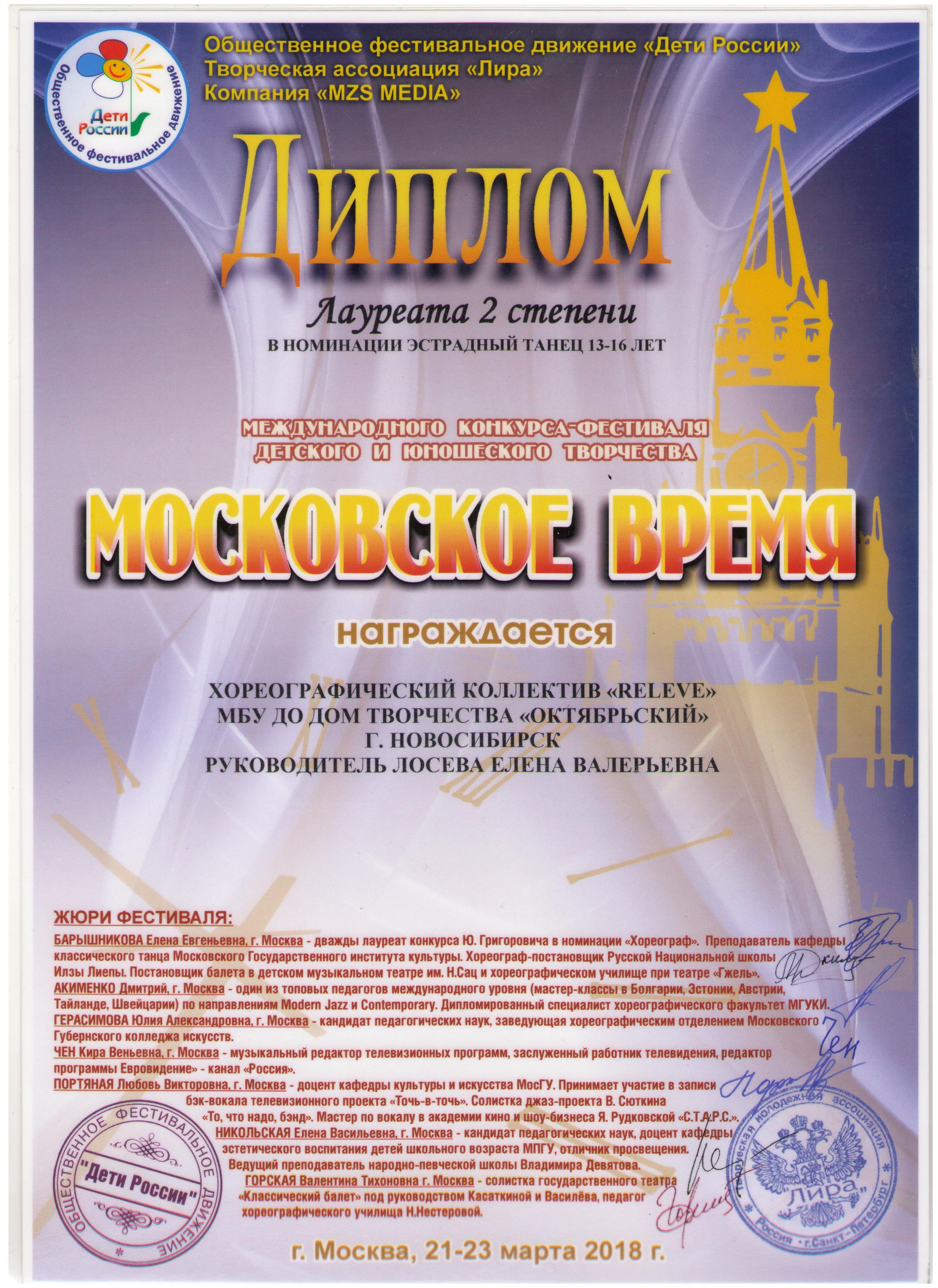 Московское-время_Лаур2-001