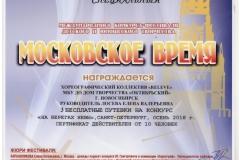 Московское-вреся_Сертификат_21-23.03.18-001