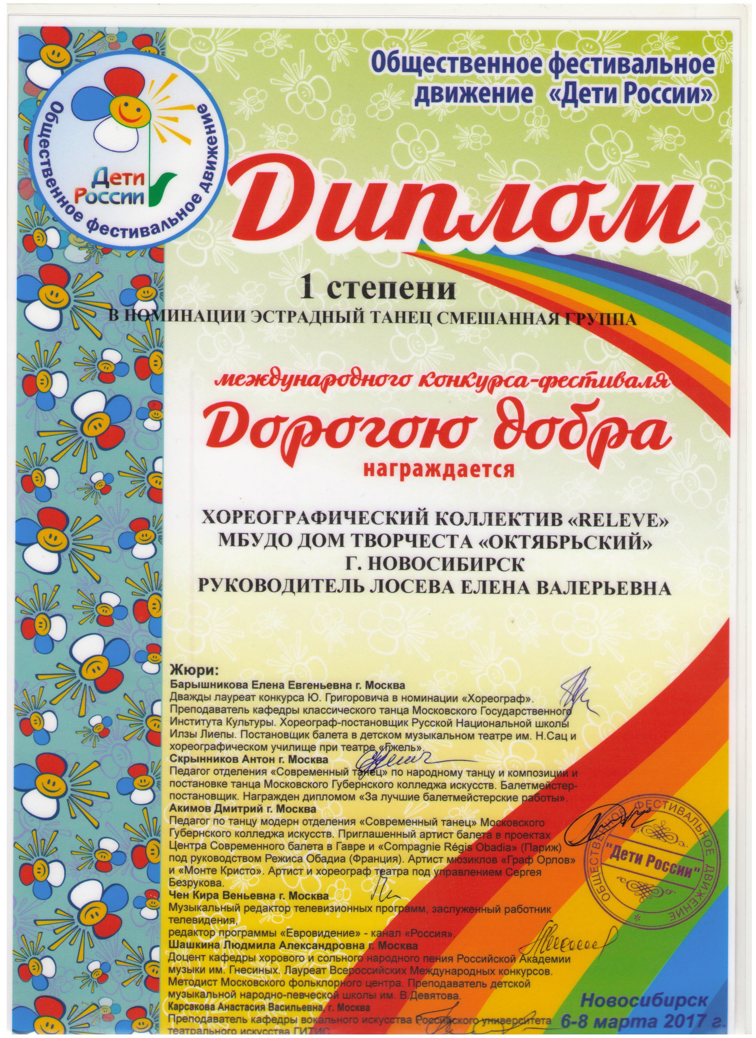 Diplom-1-stepeni_Dorogoyu-dobra_6.03.17-001
