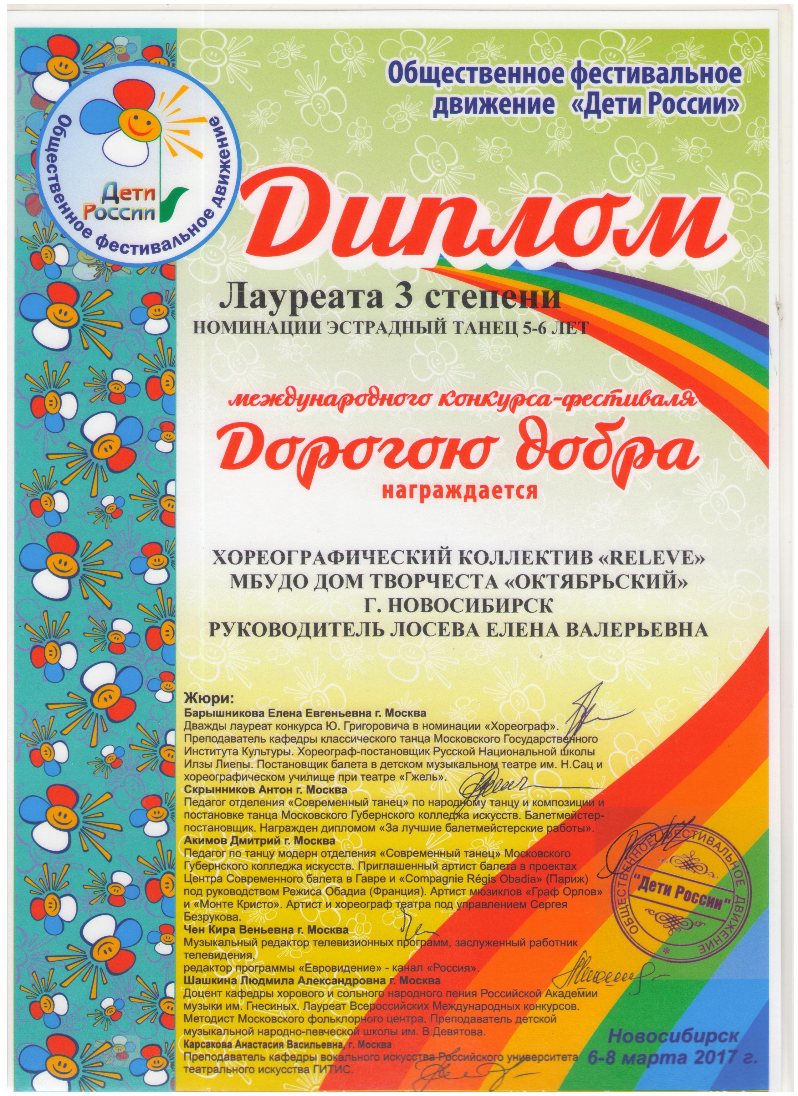 Laureat-3-stepeni_Dorogoyu-dobra_6.03.17-001