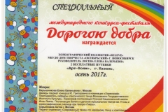 Diplom-dlya-poezdki-v-Kazan_Dorogoyu-dobra-001