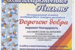 Loseva_Blagodarstvennoe_Dorogoyu-dobra_6.03.17-001
