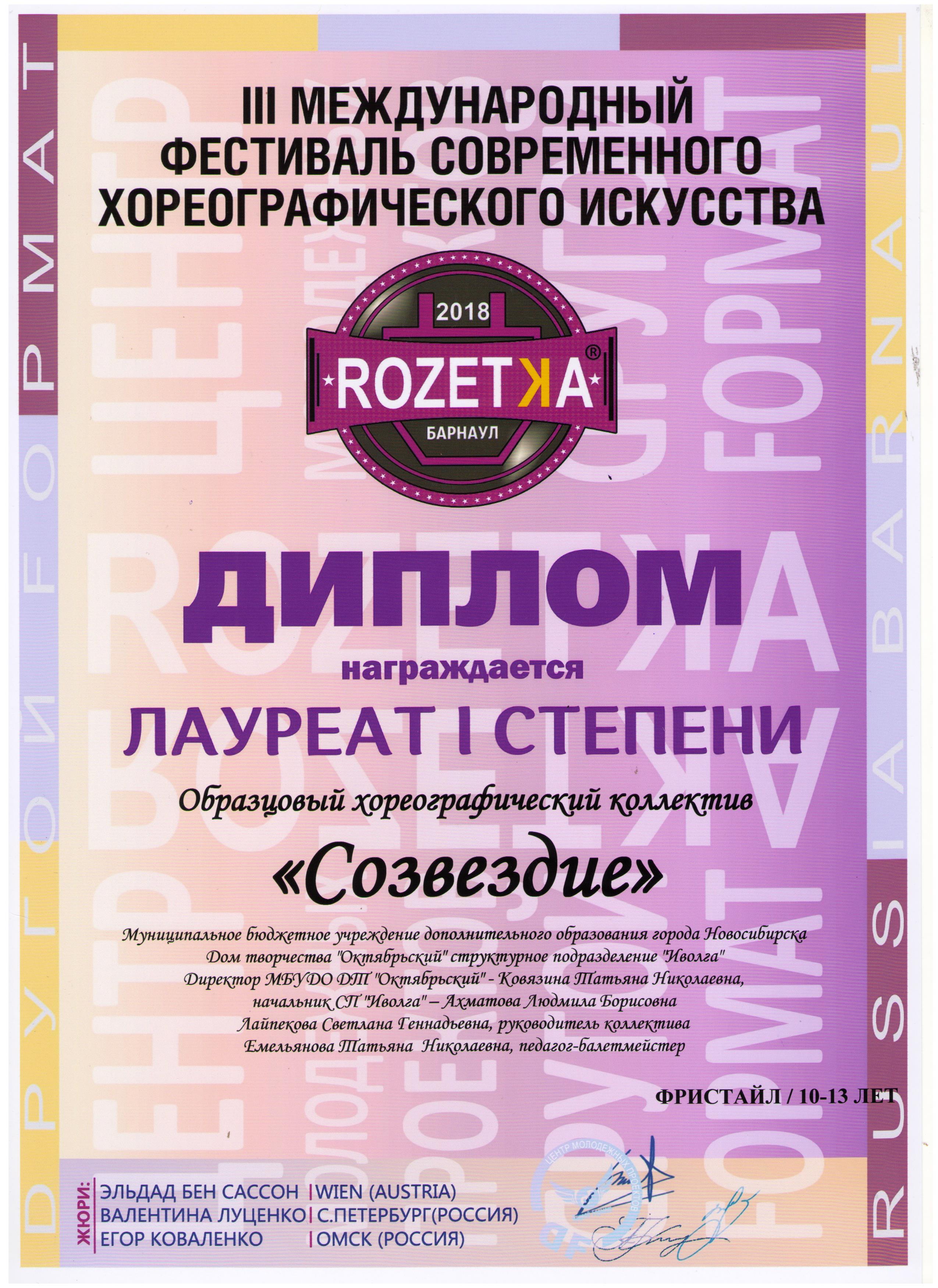 Лауреат-2_фпистайл_10-13-001