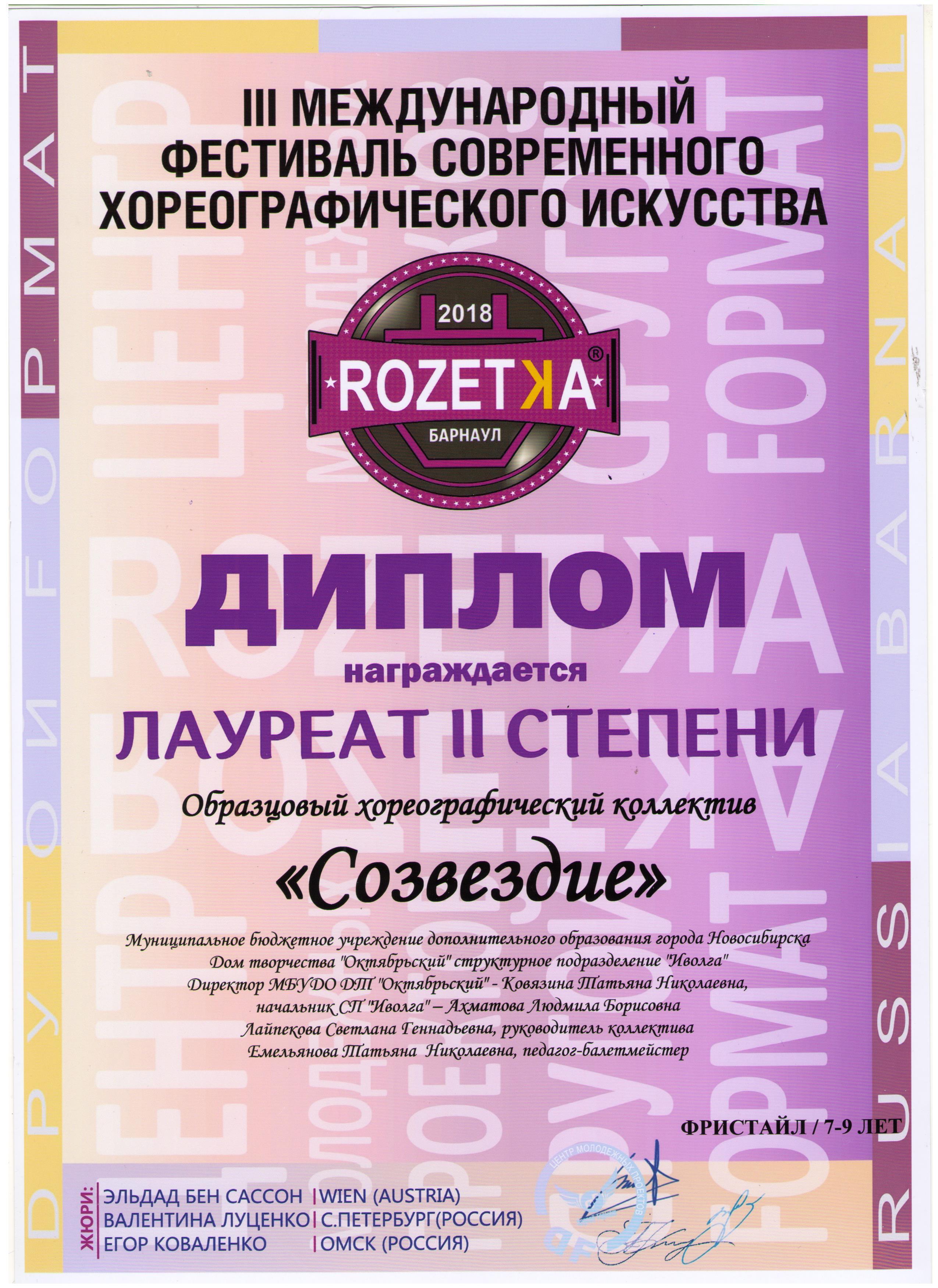 Лауреат-2_фристайл_7-9-001