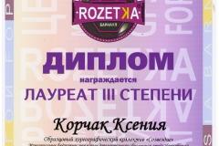 Корчак_Лауреат3-001