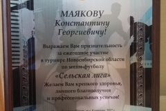 Mayakov_08.10.2017