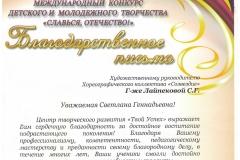 Благодартсвенное_Лайпекова_26.11.2016