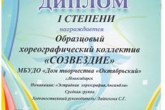 Славься Отечество_Дипломант 1 степени-26.11.16