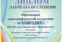 Славься Отечество_Лауреат 3 степени_26.11.16