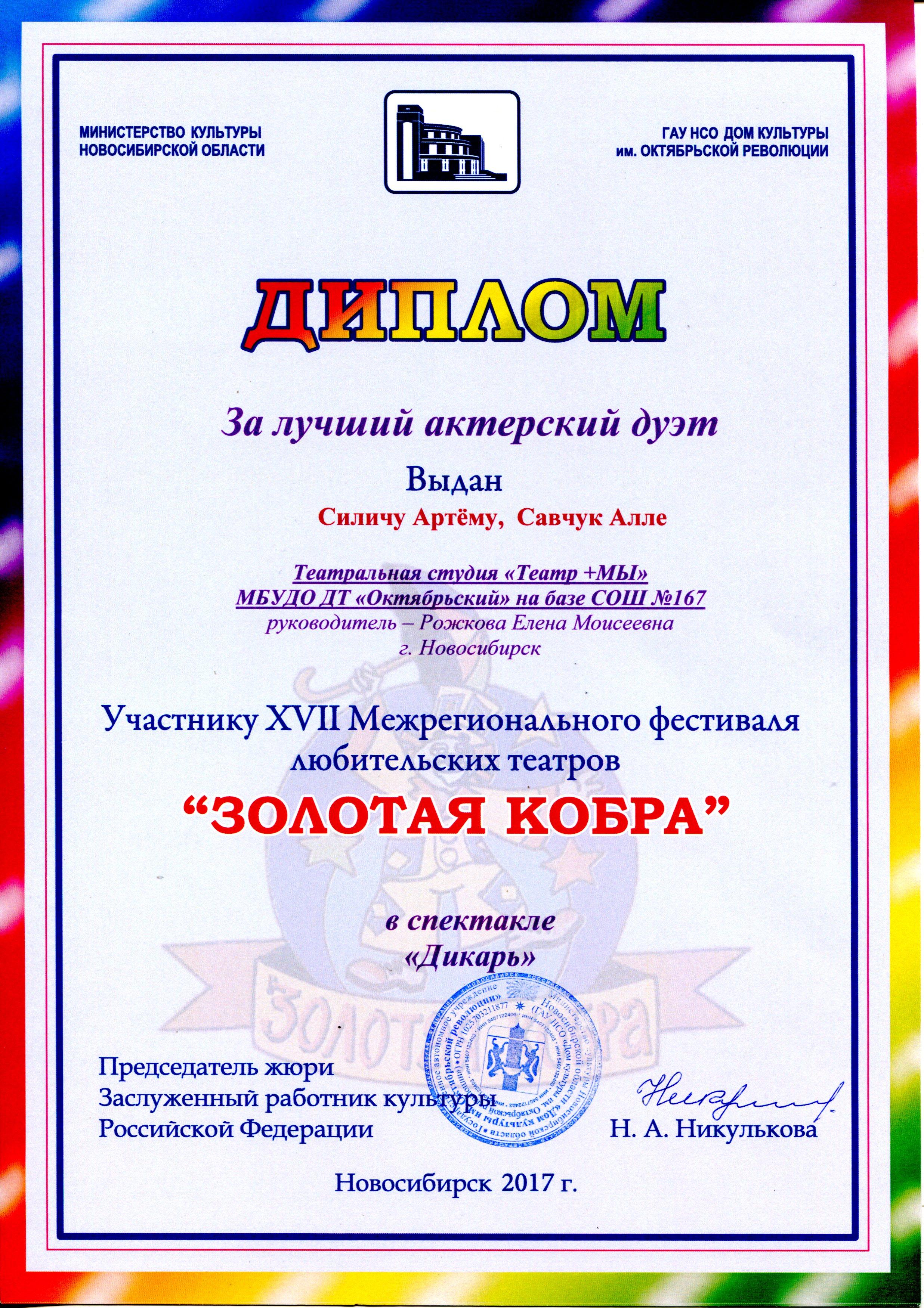 Rozhkova988