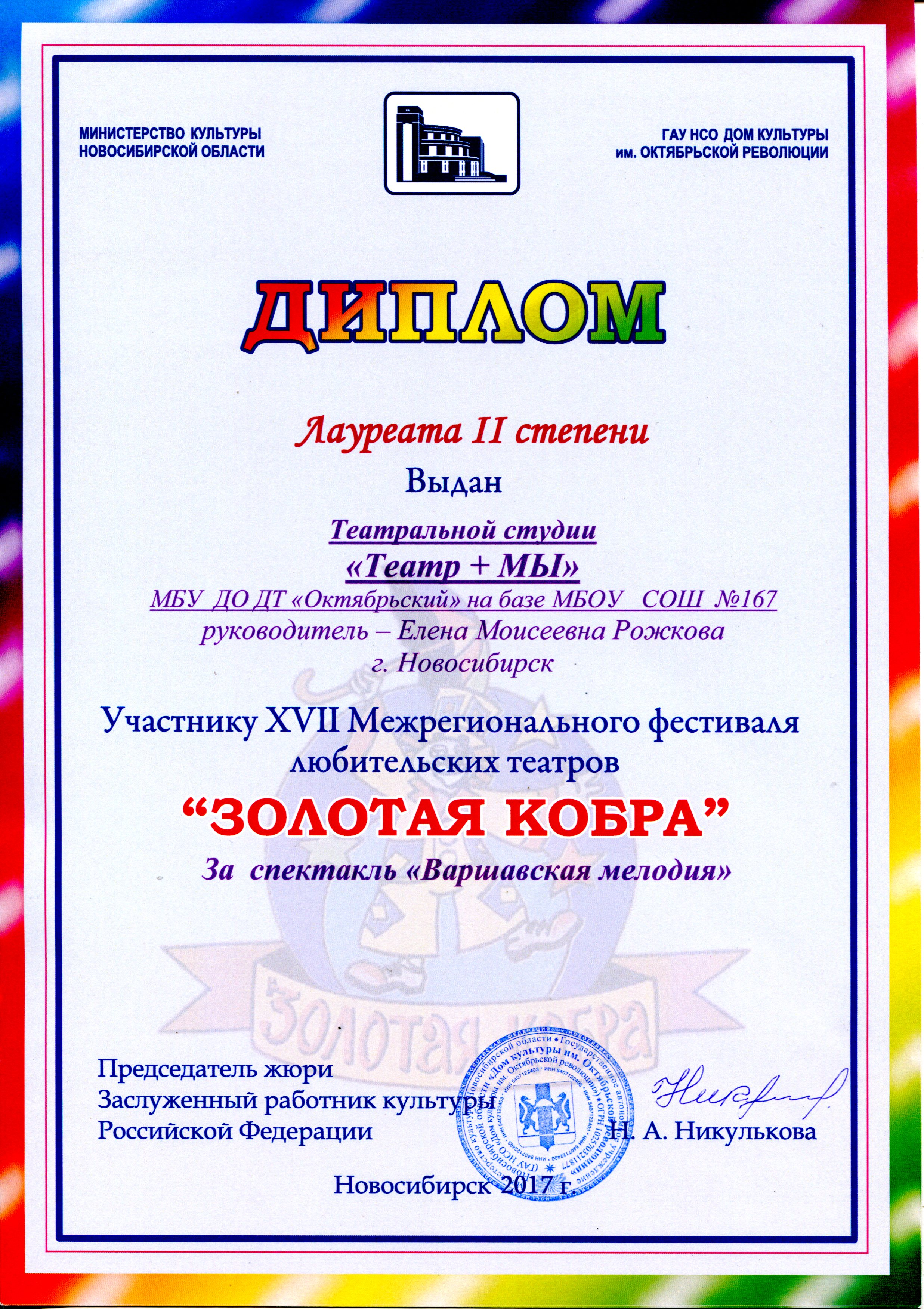 Rozhkova989