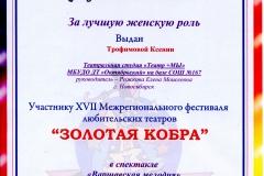 Rozhkova987
