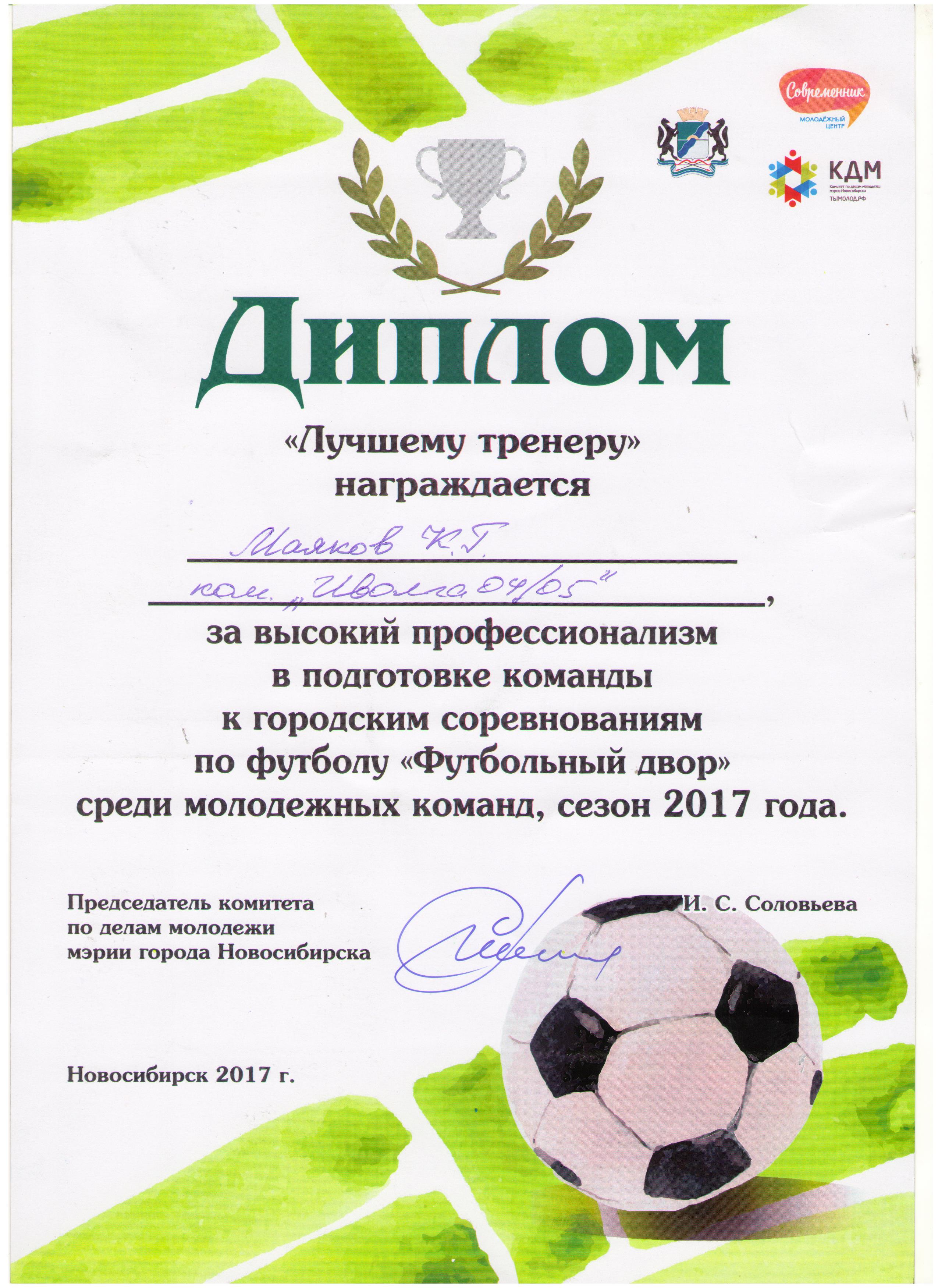 Mayakov_iyun-2017-001