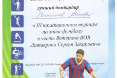 13.05.17_Ryizhikov-001