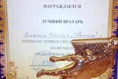 Smagin_21.06.17