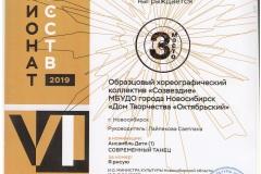 3-место_младшие-001
