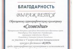 Лайпекова_Жара-2016 001