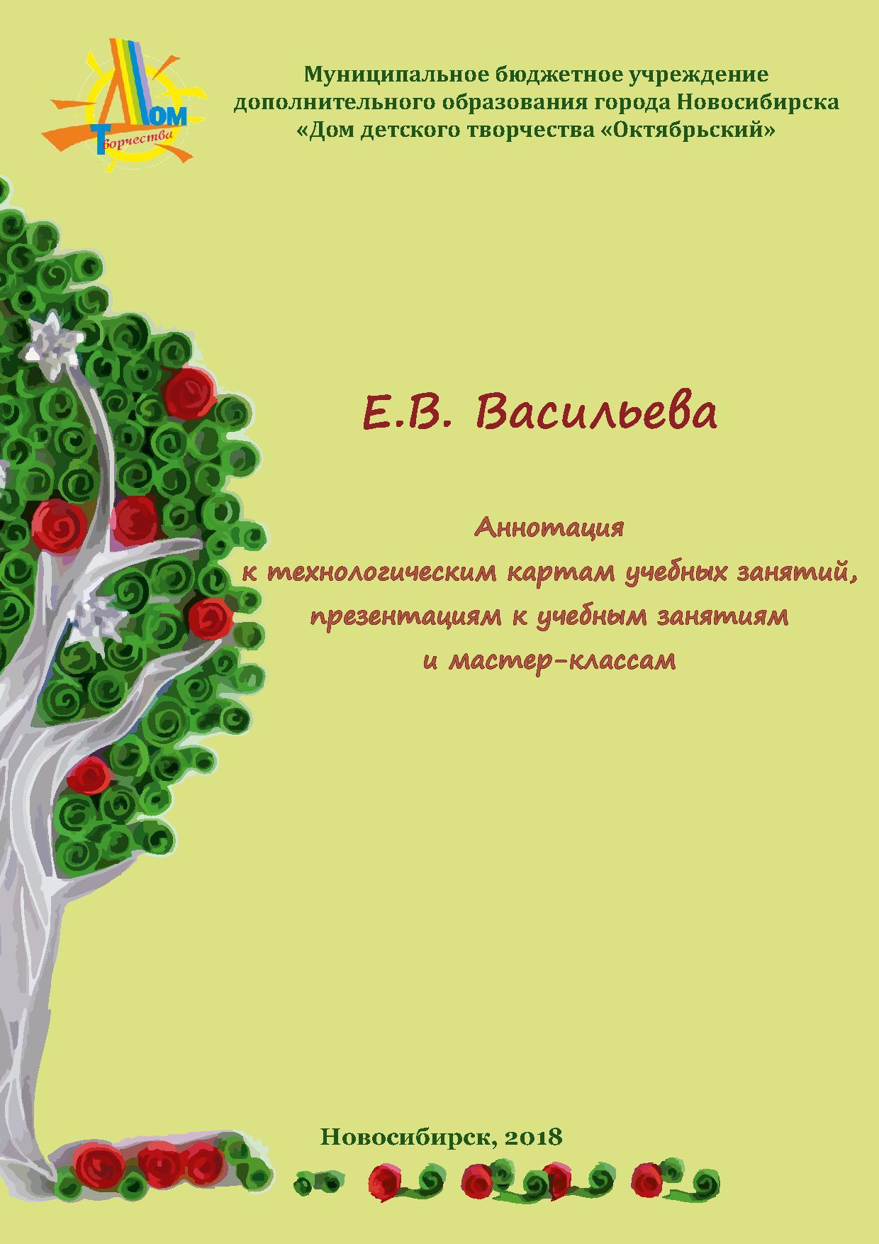 Васильева ЕВ