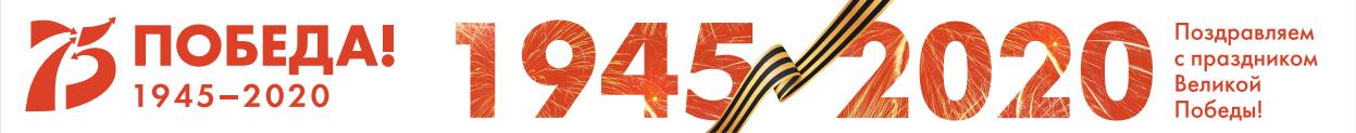 75-я годовщина ВОВ